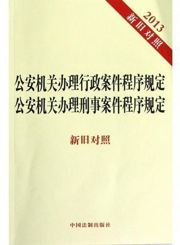 公安机关办理行政案件程序规定 公安机关办理刑事案件程序规定(新旧对照)