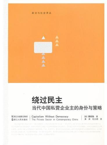 绕过民主 当代中国私营企业的身份与策略