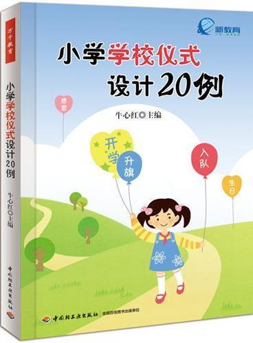 小学学校仪式设计20例(万千教育)