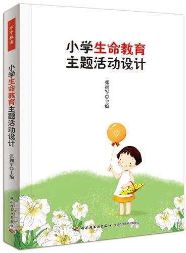 小学生命教育主题活动设计(万千教育)