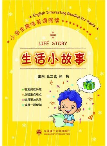 小学生趣味英语阅读 生活小故事