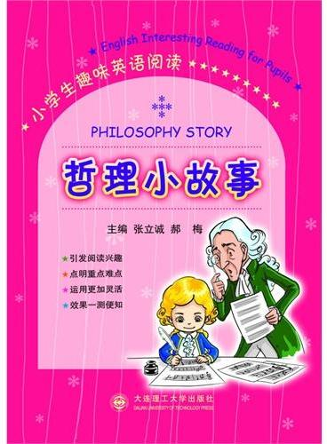 小学生趣味英语阅读 哲理小故事
