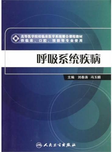 临床医学系统整合课程教材—呼吸系统疾病(改革创新)