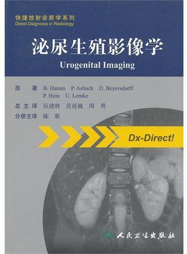 泌尿生殖影像学(翻译版)
