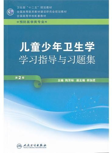 儿童少年卫生学学习指导与习题集(本科预防配教/第二版)
