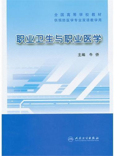 职业卫生与职业医学(双语教材)