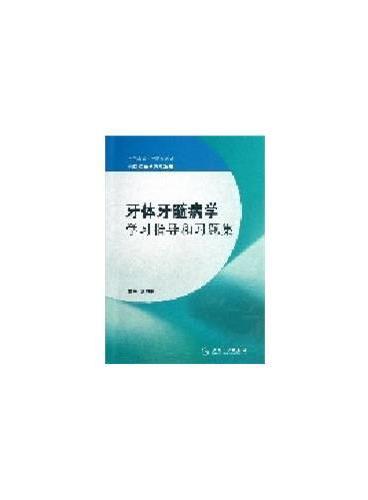 牙体牙髓病学学习指导和习题集(配教)