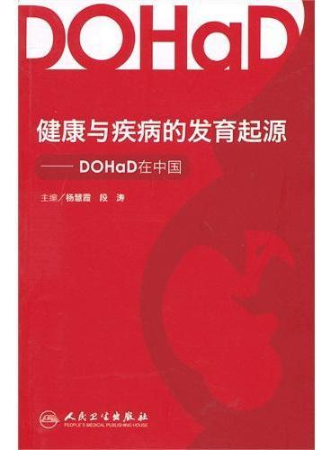 健康与疾病的发育起源——DOHaD在中国