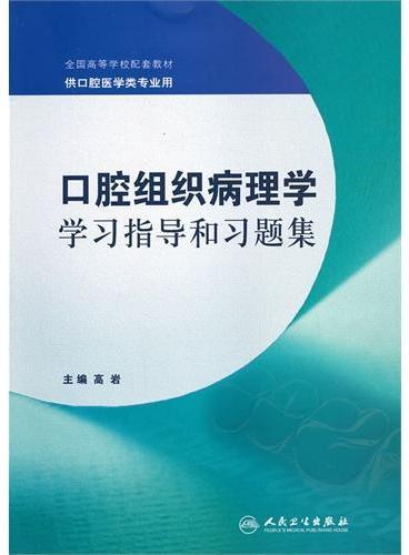口腔组织病理学学习指导和习题集 (本科口腔配教)