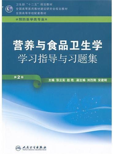 营养与食品卫生学学习指导与习题集(第2版)