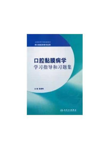 口腔黏膜病学学习指导和习题集(本科口腔配教)