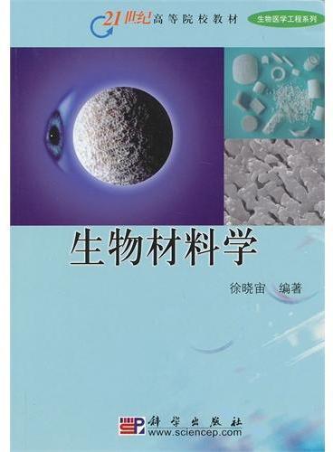 生物材料学
