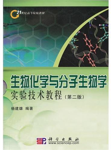 生物化学与分子生物学实验技术教程(第二版)