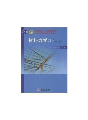 材料力学(I)(第二版)
