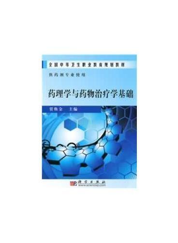 药理学与药物治疗学基础(中职药剂)