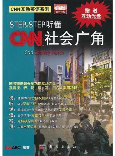 step by step听懂CNN 社会广角(含光盘)