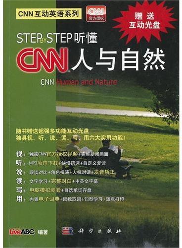 Step by Step听懂CNN 人与自然