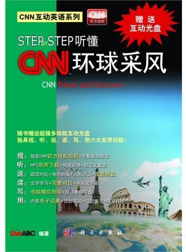 Step by Step听懂CNN 环球采风(含光盘)