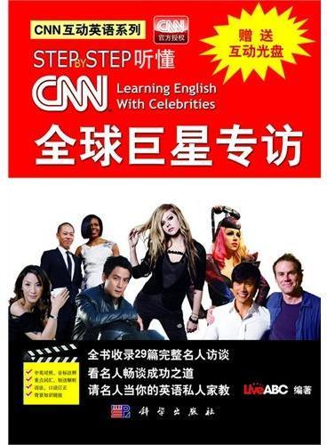 CNN全球巨星专访——名人教你说英语(含光盘)