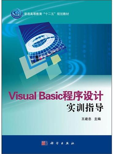 Visual Basic程序设计实训指导