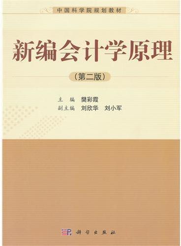 新编会计学原理(第二版)