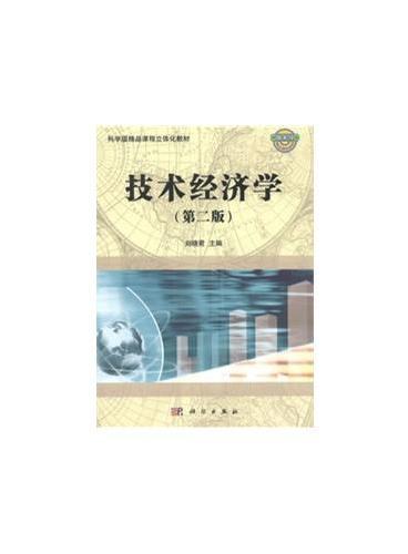 技术经济学(第二版)