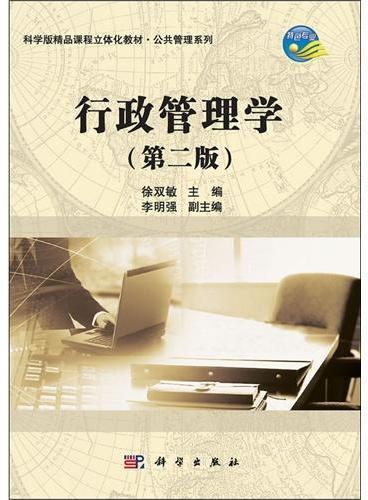 行政管理学(第二版)