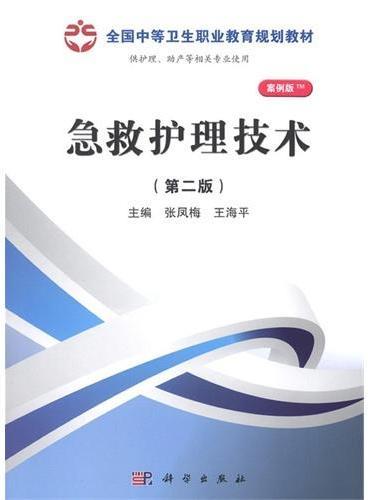 急救护理技术(第二版)(山西规划)