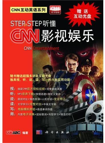 STEP BY STEP听懂CNN 影视娱乐