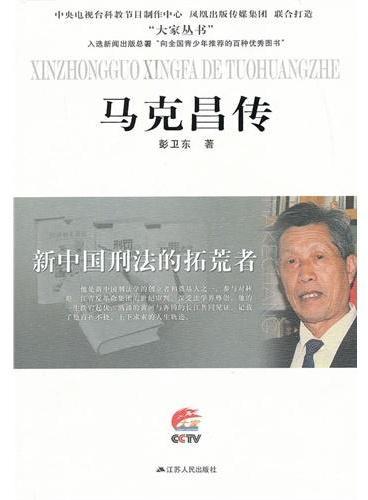 新中国刑法的拓荒者—马克昌传