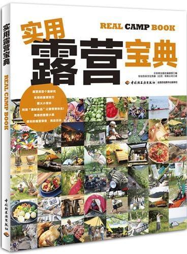 实用露营宝典-快乐生活教科书(11种露营类型个案研究,简单易学的实用的露营技巧。)
