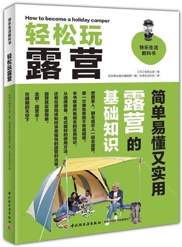 轻松玩露营-快乐生活教科书(收录所有露营相关的实用知识。图片搭配详细的文字说明,解决您对露营的所有烦恼!)