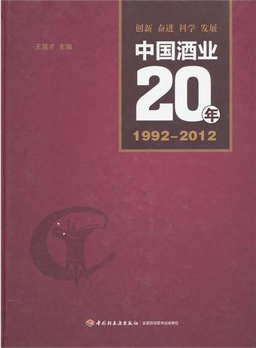 中国酒业20年(1992-2012)