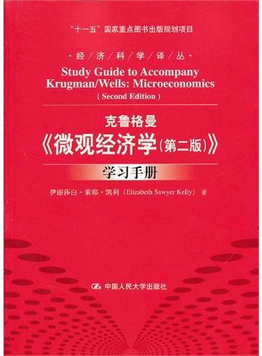 """克鲁格曼《微观经济学(第二版)》学习手册(经济科学译丛;""""十一五""""国家重点图书出版规划项目)"""