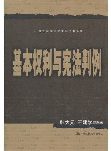 基本权利与宪法判例(21世纪法学研究生参考书系列)