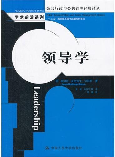 """领导学(公共行政与公共管理经典译丛·学术前沿系列;""""十二五""""国家重点图书出版规划项目)"""