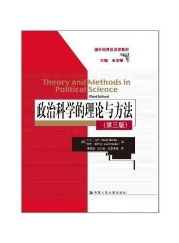 政治科学的理论与方法(第三版)(国外经典政治学教材)