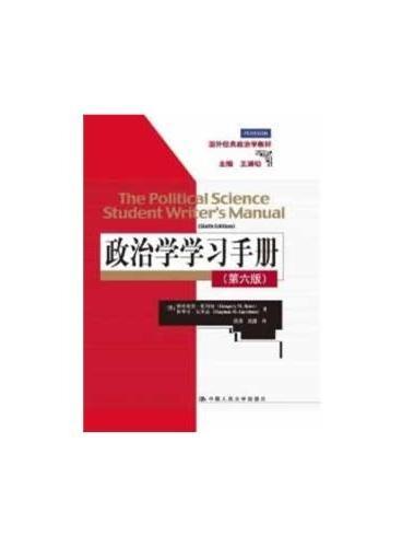 政治学学习手册(第六版)(国外经典政治学教材)