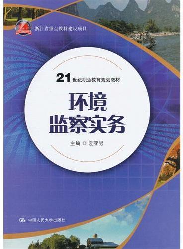 环境监察实务(21世纪职业教育规划教材;浙江省重点教材建设项目)