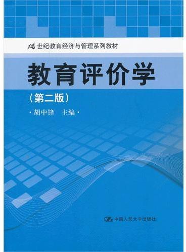 教育评价学(第二版)(21世纪教育经济与管理系列教材)