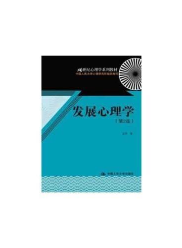 发展心理学(第2版)(21世纪心理学系列教材)