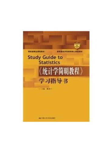 《统计学简明教程》学习指导书(教育部经济管理类核心课程教材;国家级精品课程教材)