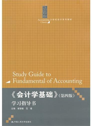 《会计学基础》(第四版)学习指导书(21世纪会计系列教材)