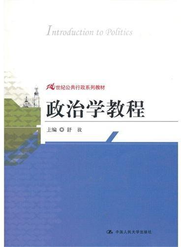 政治学教程(21世纪公共行政系列教材)