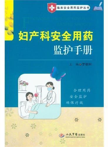 妇产科安全用药监护手册.临床安全用药监护丛书