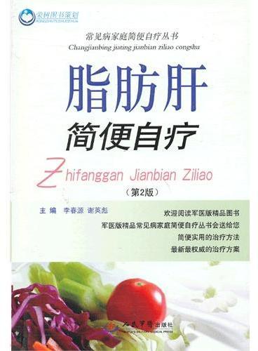 脂肪肝简便自疗(第二版).常见病家庭简便自疗丛书