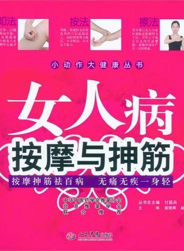 女人病按摩与抻筋.小动作大健康丛书
