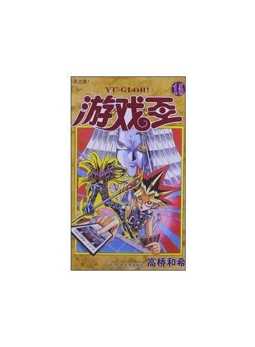 游戏王 第15卷 心灵之战!