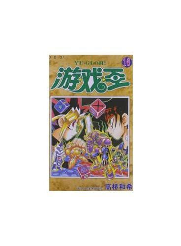游戏王 第16卷 D.D.D!