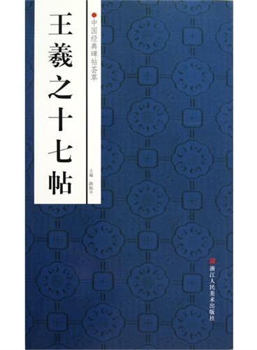中国经典碑帖荟萃:王羲之十七帖